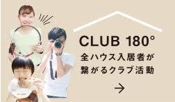 CLUB180° 全ハウス入居者が繋がるクラブ活動