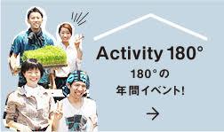 Activity 180° 180°の年間イベント