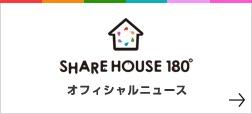 SHARE HOUSE180°オフィシャルニュース
