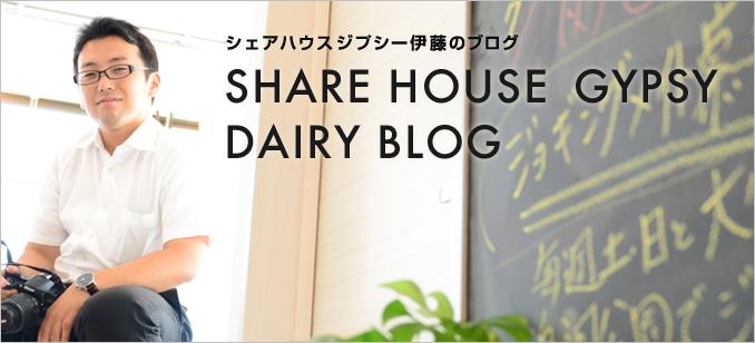 シェアハウスジプシー伊藤のブログ