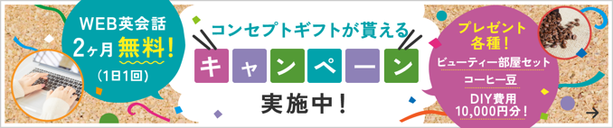 SHARE HOUSE 憧れの東京暮らしがk格安でh始まる