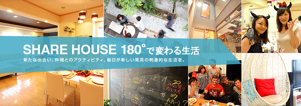 SHARE HOUSE 180°で変わる生活