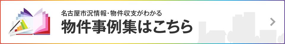名古屋市況情報・物件収支がわかる 物件事例集はこちら