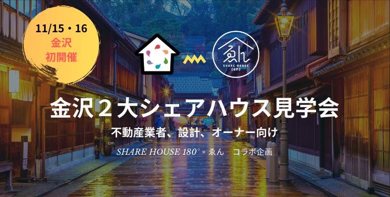金沢 見学会/セミナー