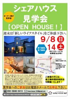 植田オープンハウス