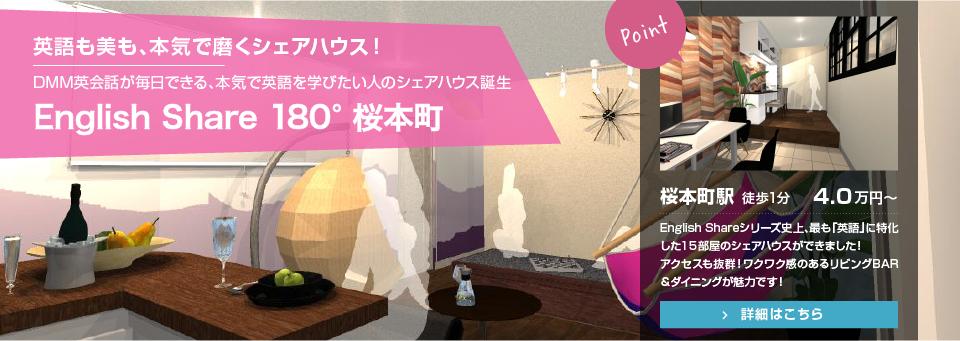 English Share 180° 桜本町