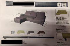 sofa 候補