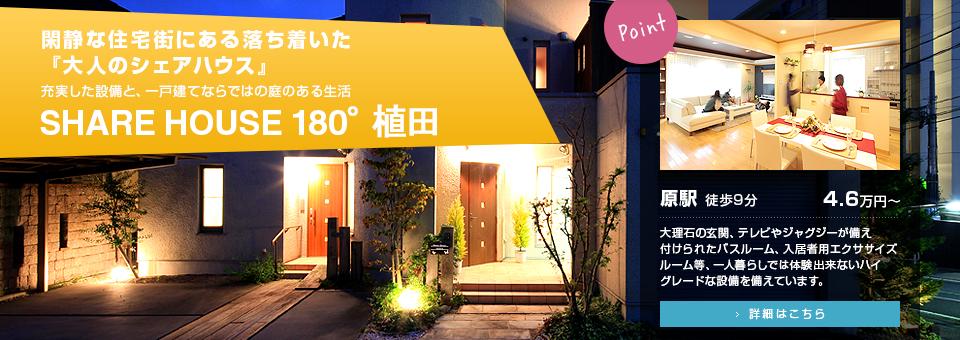 オシャレな住宅が並ぶ静かな地域の一軒家をリノベーションした「大人のシェアハウス」  SHARE HOUSE180°植田